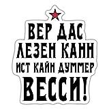 Wer Das Lesen Kann Ist Kein Wessi Spruch Kyrillisch Sticker, One Size, Mattweiß