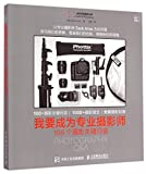 Photography Q&A: 100 Questions and Answers with Zack Arias (Chinese Edition)