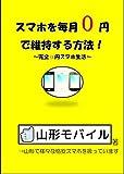 SmartPhone wo maitsuki 0 yen de ijisuruhouhou: Kanzen 0 yen SmartPhone life (Japanese Edition)