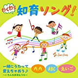 Let's sing the Japanese Zodiac!
