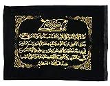 Samt-Poster AMN-193, bestickt, islamische Kunst, Koran, arabische Kalligraphie, Größe 45 x 60 cm, ohne Rahmen (Ayatul Kursi_02)