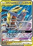 Knakrack & GiratinaGX Tag Team 099/173 SM12a | Garchomp & Giratina GX Pokémon Sammelkarte - Japanisch - Cardicuno