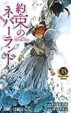 The Promised Neverland 18 - Japanische Ausgabe