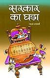 Sarkar Ka Ghara (Hindi Edition)