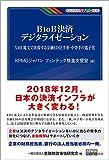 BtoB決済 デジタライゼーション―XML電文で実現する金融EDIと手形・小切手の電子化 (KINZAIバリュー叢書)