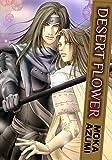 Desert Flower (Yaoi Manga) (English Edition)
