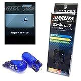 MARUTA® 501 W5W 12 V Super White (7000 K) Xenon Gas gefüllte Standlicht-Glühbirnen mit fortschrittlicher Technologie.