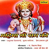 Vishwamitra Aagman-Aayudh Gyan-Tadka Vadh-Yagya Havan Sampoorn