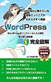 Posts fixed pages plugins setting method steps to read after installing WordPress for the first time (Japanese Edition)