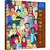 Social Psychology (8. Auflage) (Chinesisch)