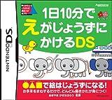 1-Hi-10-Fun de Egajou Zuni Kakeru DS (japan import)