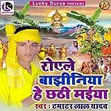 Roaele Bajhiniya Hey Chhathi Maiya